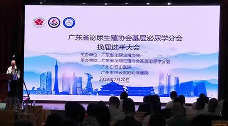 广东省泌尿学术会议