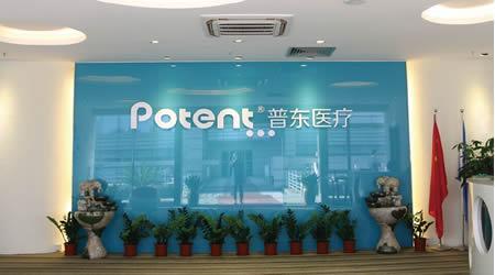 普东医疗公司