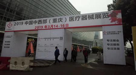 重庆医疗器械会展