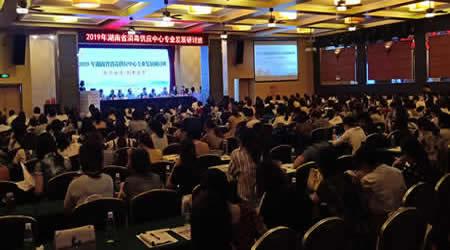 2019年湖南消毒供应室会议