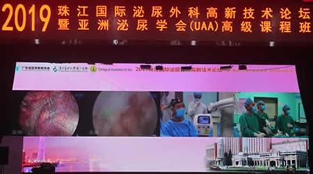2019珠江国际泌尿外科高新技术论坛会议